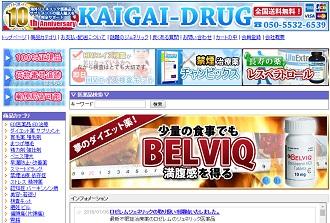 KAIGAI-DRUGの口コミ・評判