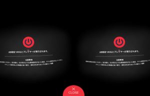 VRMEアプリ