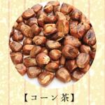 美甘麗茶の成分「コーン茶」はダイエット効果だけじゃない!