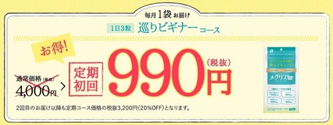 メグリス初回限定990円