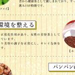 美甘麗茶の成分にあるルイボスの効果・効能は女性の強い味方