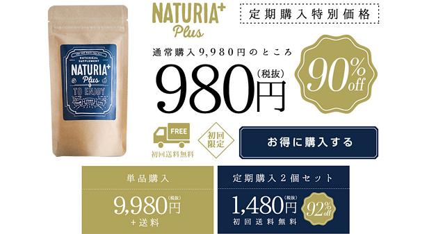 初回限定価格980円