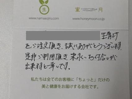 生青汁からのお手紙