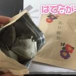 美甘麗茶を買って効果検証!27歳女性が飲んで感じた味やカラダの変化