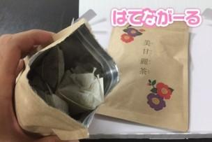 美甘麗茶の効果検証