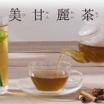 美甘麗茶(びかんれいちゃ)の購入や定期解約の方法と注意点