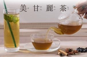 美甘麗茶の購入や定期解約方法