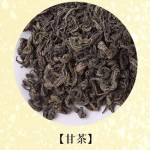 美甘麗茶(びかんれいちゃ)の成分「甘茶」ってなに?