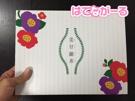 美甘麗茶 参考画像①