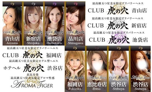 CLUB「虎の穴」
