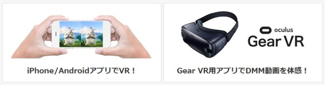 iphone・Android・Gear VR