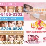 高級デリヘル 輝きグループ(新宿・渋谷・銀座)店舗と特徴