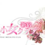 素人専門デリヘル 新宿美少女クラブは別人が来るってホント?