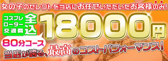 新宿 デザインプリズム 18,000