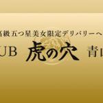 AV女優多数!最高級デリヘル「CLUB虎の穴」の口コミ体験談