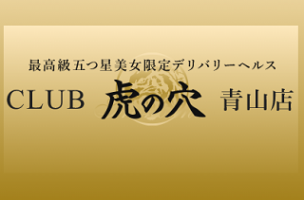 CLUB「虎の穴」青山店