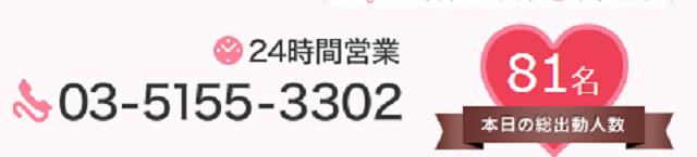 輝き・営業時間と電話番号