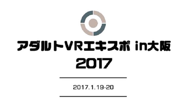 アダルトVRエキスポin大阪
