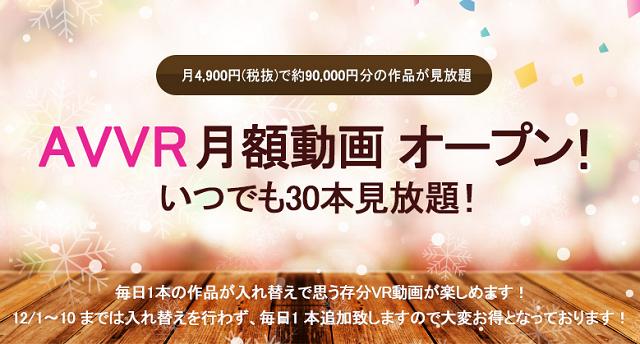 AVVR・月額動画オープン