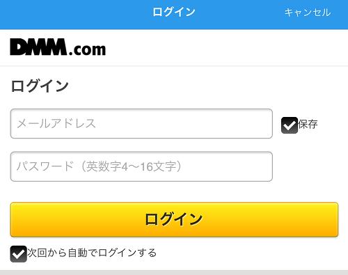 DMM ログインページ
