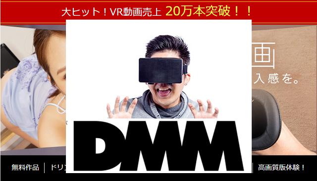 dmm-vr
