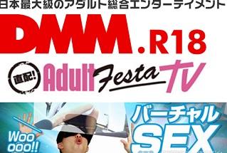 DMM・HBOX.JP・アダルトフェスタVR