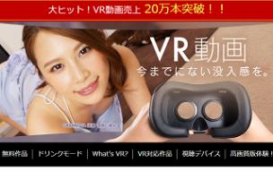 DMM・VR